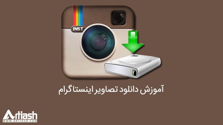 آموزش دانلود تصاویر اینستاگرام