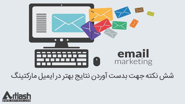 شش نکته جهت بدست آوردن نتایج بهتر در ایمیل مارکتینگ