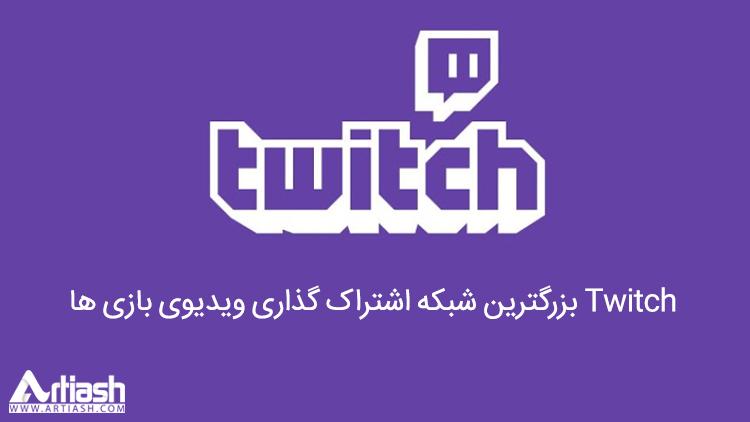 Twitch بزرگترین شبکه اشتراک گذاری ویدیوی بازی ها
