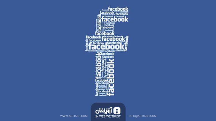 فیس بوک کسب از درآمد